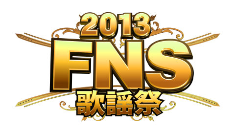2013FNS歌謡祭