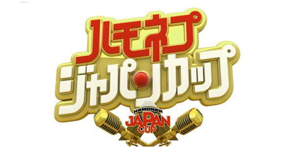 ハモネプ♪ジャパンカップ