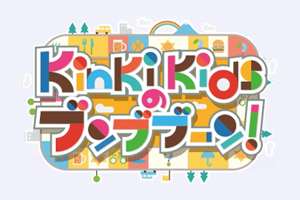 KinKi Kidsのブンブブーン