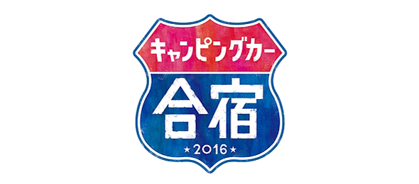 ノリタケ・フミsングカ<‾が行く!キャンピングカー合宿〜出会い・ふれあい・幸せ旅〜