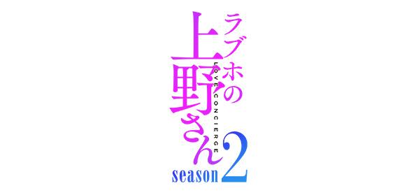 ラブホの上野さん season2
