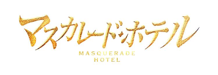 マスカレード・ホテル