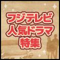 フジテレビ人気ドラマ特集
