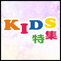 KIDS特集