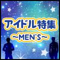 アイドル特集(MEN'S)
