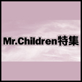 Mr.Children特集
