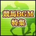 競馬BGM特集