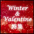 Winter&Valentine特集