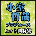 小室哲哉プロデュース ヒット曲特集