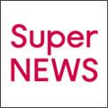 スーパーニュース
