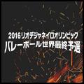 2016リオ五輪 バレーボール世界最終予選