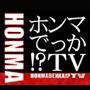 """ホンマでっか!?TV"""""""