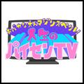 人生のパイセンTV