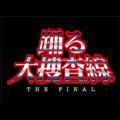 踊る大捜査線 THE FINAL