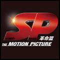 SP(エスピー)革命篇