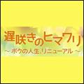 """2012年秋ドラマ"""""""