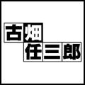 """古畑任三郎"""""""