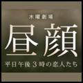 昼顔〜平日午後3時の恋人たち〜