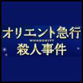 """オリエント急行殺人事件"""""""