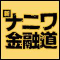 """新ナニワ金融道"""""""