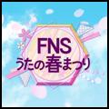 """FNSうたの春まつり"""""""