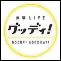 直撃LIVE グッディ!