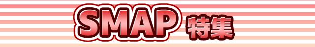 SMAP特集