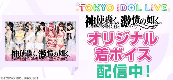 TOKYO IDOL LIVE 着ボイス