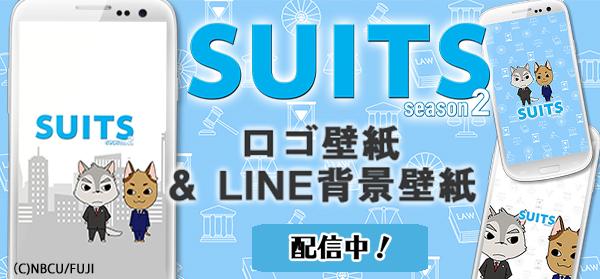 SUITS/スーツ2 LINE背景