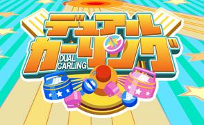 VS嵐ゲーム デュアルカーリングゲーム