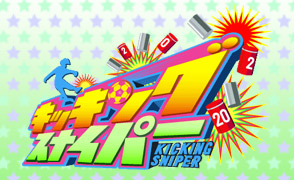 VS嵐ゲーム キックスナイパー