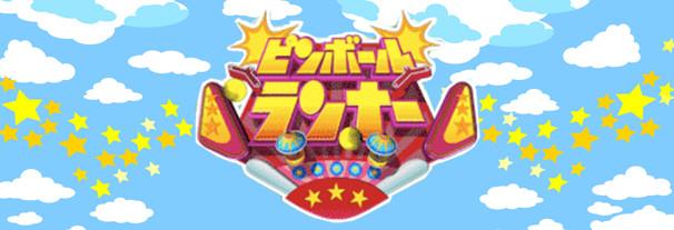 VS嵐ゲーム ピンボールランナー
