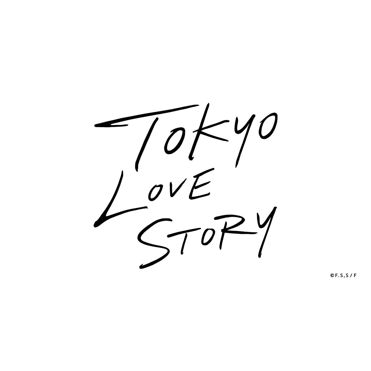 ラブ 河 石橋 静 ストーリー 東京