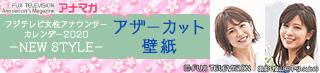 フジテレビ女性アナウンサーカレンダー2019アザーカット壁紙