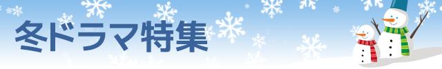 冬ドラマ特集