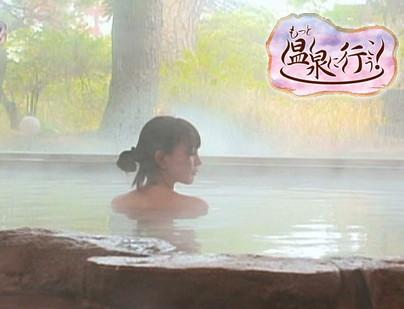 「もっと温泉に行こう」の画像検索結果