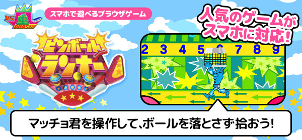 VS嵐 ゲーム