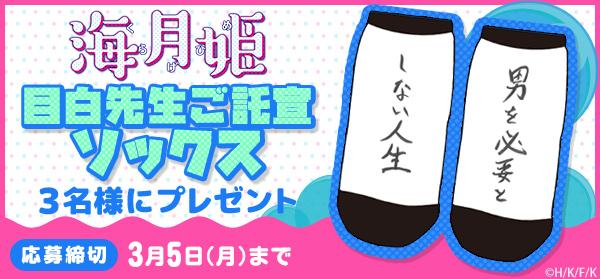 海月姫 靴下プレゼント