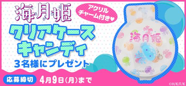 海月姫 キャンディケースプレゼント