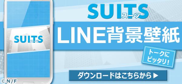 SUITS LINE背景壁紙