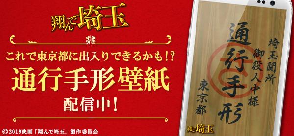 翔んで埼玉 通行手形壁紙