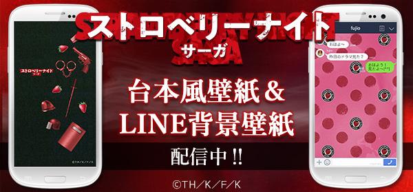 ストロベリーナイト LINE&台本風壁紙