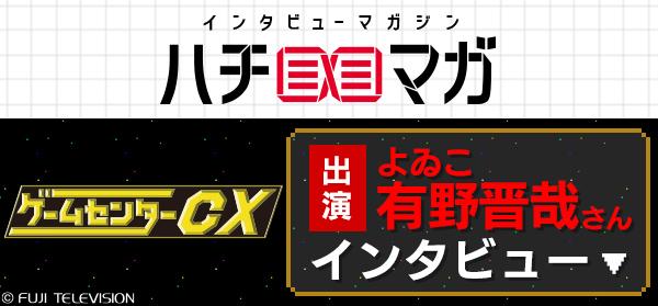 ハチマガ ゲームセンターCX