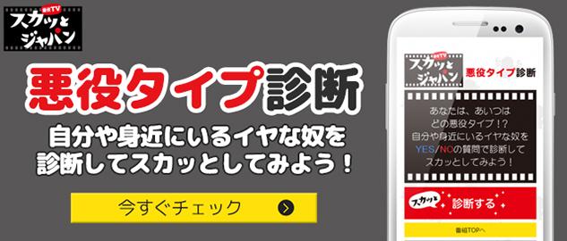 スカッとジャパン_コンテンツストア