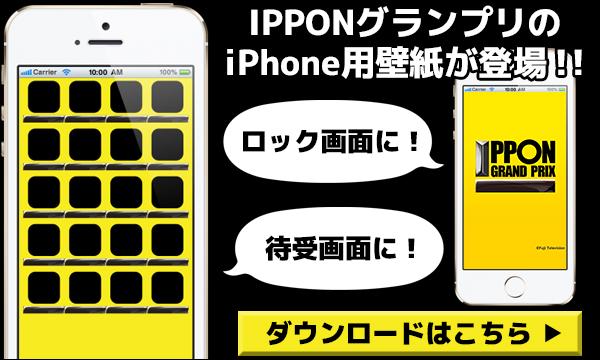 IPPONグランプリiPhone壁紙
