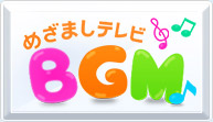 めざましテレビBGM